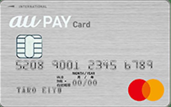 au_au pay カード_シルバー