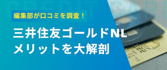 made_三井住友ゴールドNLのメリット
