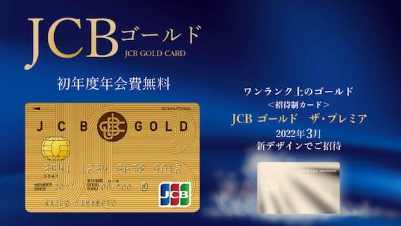 jcb_JCBゴールド_公式スクショ