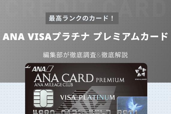 ANA VISAプラチナ プレミアムカードの完全ガイド!審査に関する口コミも紹介