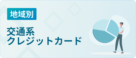 made_交通系