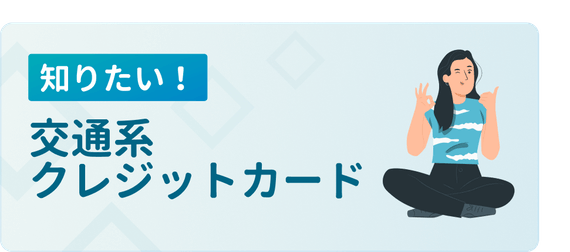 made_交通系クレカ