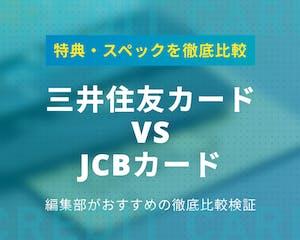 【徹底比較】三井住友カードとJCBカードの特典・スペックをわかりやすく解説