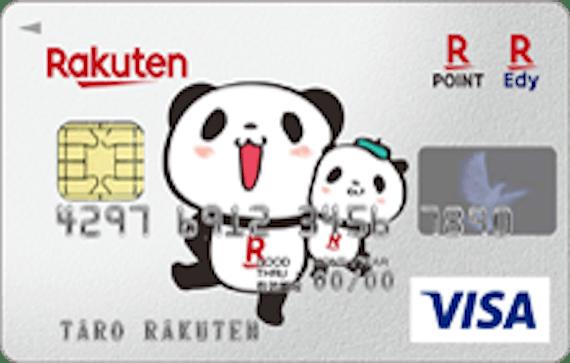 rakuten_楽天カード