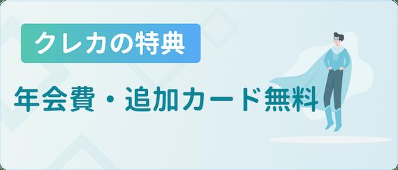 made_年会費・追加カードが無料