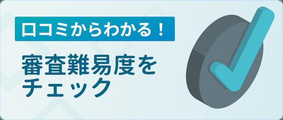 made_口コミ 審査難易度