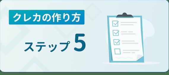 made_作り方5