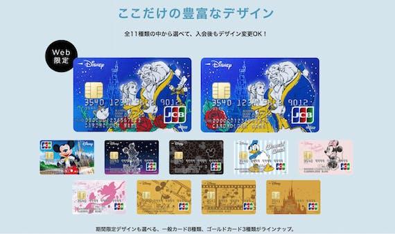 DisneyJCB_ディズニーJCBカード_カードデザイン