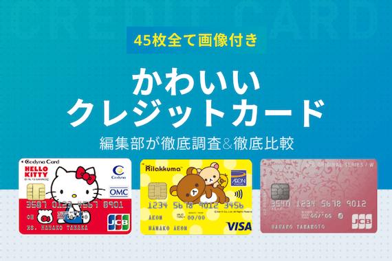見た目の可愛いクレジットカード45選 | デザイン違いも全部紹介!