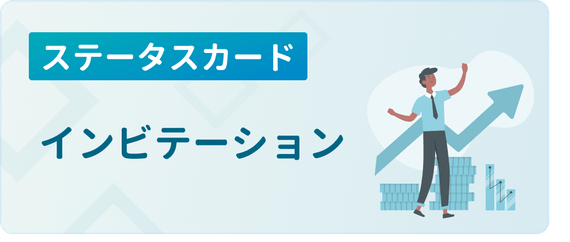 made_インビテーション