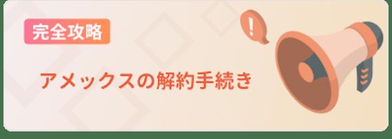 アメックス_解約_手続き