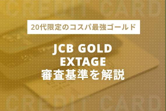 JCBゴールドエクステージの審査難易度・魅力を解説!20代限定の最強ゴールド