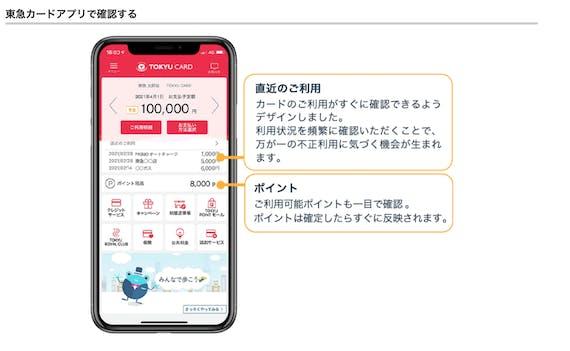 tokyu_東急ポイント確認方法スクショ