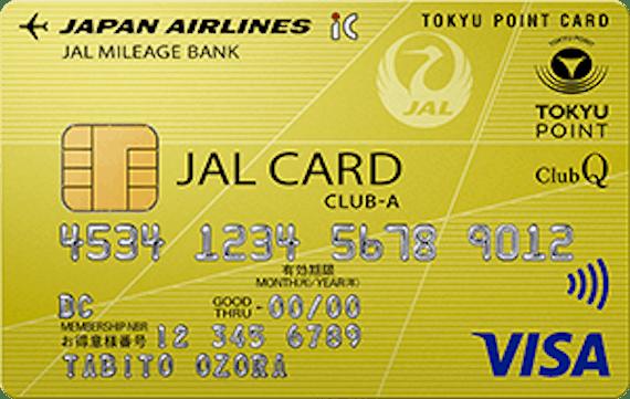 東急JALカード_CLUB-Aカード