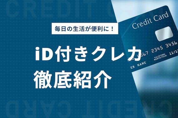 便利なiD付きクレジットカードを徹底解説&おすすめのカード厳選紹介