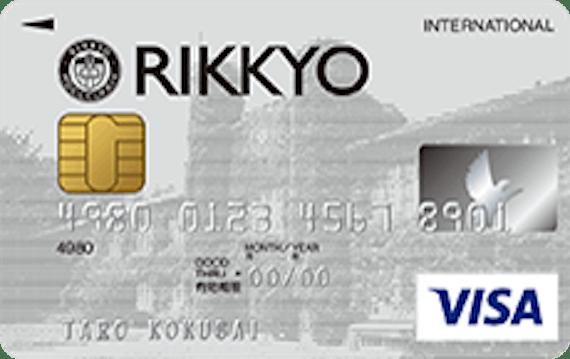 rikkyo_立教カード一般カード