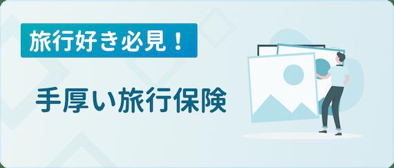 made_旅行保険