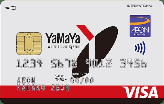 aeon_yamaya_やまやカード