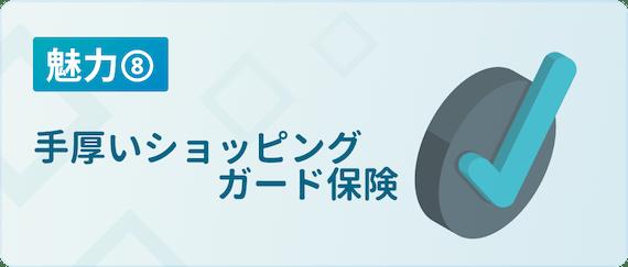JCBゴールド エクステージ_魅力⑧