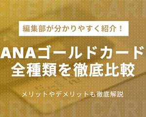 ANAのゴールドカード5種類を徹底比較|あなたにおすすめなカードが丸分かり!