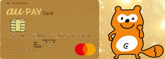 au_auPAYゴールド_カード&Ponta