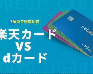 楽天カードとdカード徹底比較!楽天ユーザーは楽天カード・非楽天ユーザーはdカード