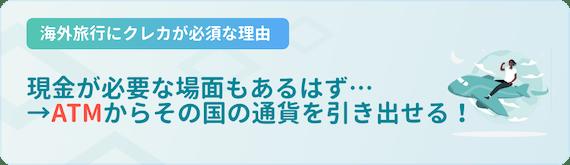made_海外旅行 クレジットカード