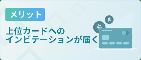 made_メリット インビテーション