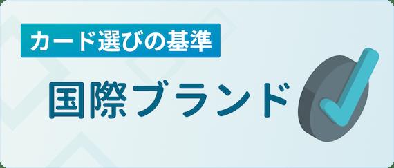 made_国際ブランド