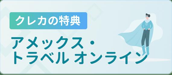 made_アメリカン・エキスプレス・トラベル オンライン