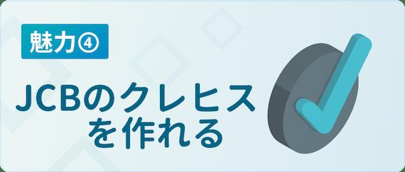 JCBゴールド エクステージ_魅力④