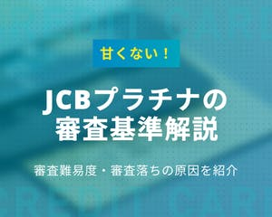 JCBプラチナの3つの審査基準|審査難易度・審査落ちの原因を解説