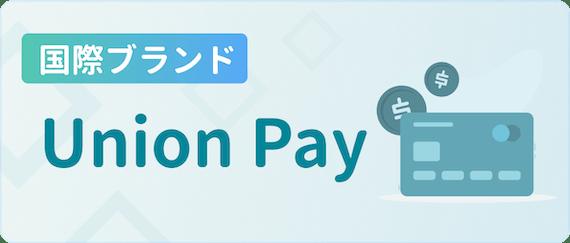 made_国際ブランド Union Pay