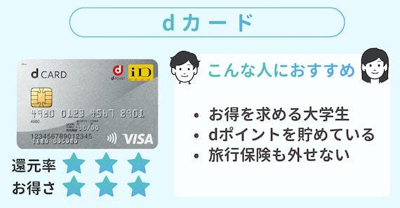 made_dカード_学生おすすめ