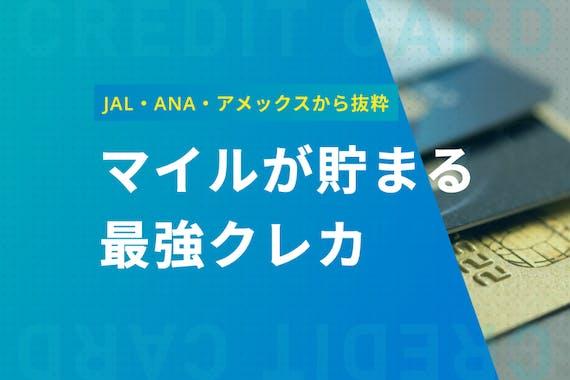 【マイルが貯まる】最強のクレジットカード9選/JAL・ANA・アメックス