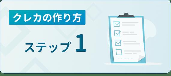 made_作り方1