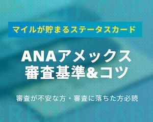 【5分でわかる】ANAアメックスの審査基準・審査期間を分析!審査に通るコツ