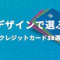 デザインで選ぶクレジットカード38枚!アイドル・ディズニー・プロ野球コラボも