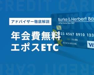 エポスカードはETCカードが年会費無料!ポイント還元率や優待サービスを徹底解説