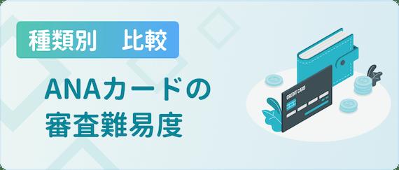 made_anaカード審査難易度比較