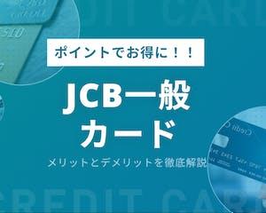 JCB一般カードはお得にポイントが貯められる!メリットやデメリットを紹介