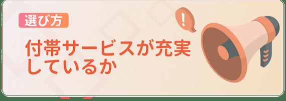 made_選び方付帯保険
