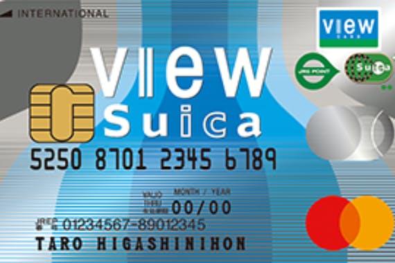 【おすすめのクレジットカード紹介】Suica付きクレジットカードでよりお得に便利に!
