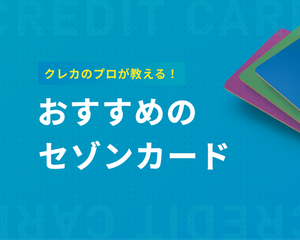【用途別】おすすめのセゾンカード18枚!選び方やそれぞれのカードの特徴を解説