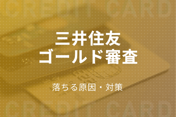 三井住友ゴールドカードの審査は甘くない!落ちる7つの原因と対策を紹介