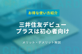 三井住友デビュープラスのメリットデメリットを初心者向けに解説|お得な使い方を紹介