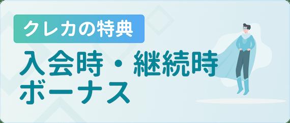 made_入会時・継続時ボーナス