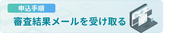 made_申し込み