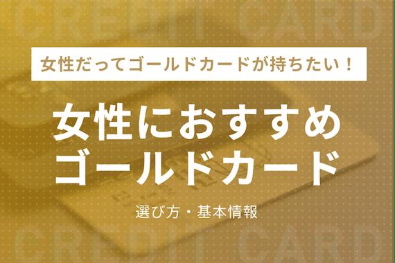 【女性必見】ゴールドカードおすすめ6枚!250人の口コミ&専門家が厳選