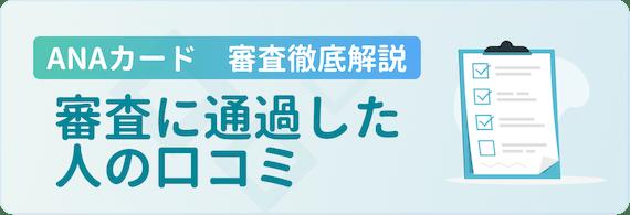 made_ 審査通過口コミ